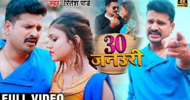 30 January Lyrics - Ritesh Pandey