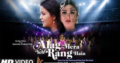 Alag Mera Yeh Rang Hain Lyrics Amruta Fadnavis