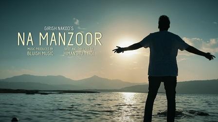 Na Manzoor Lyrics - Girish Nakod