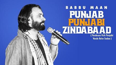 Punjab Punjabi Zindabaad Lyrics Babbu Maan