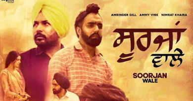 Soorjan Wale Lyrics - Amrinder Gill | Ammy Virk & Nimrat Khaira