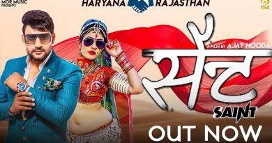 Sent Lyrics Gagan Haryanvi | Manisha Sharma