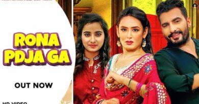 Rona Padja Ga Lyrics by Renuka Panwar