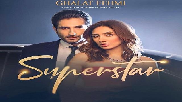 Ghalat Fehmi Lyrics Superstar | Asim Azhar, Zenab