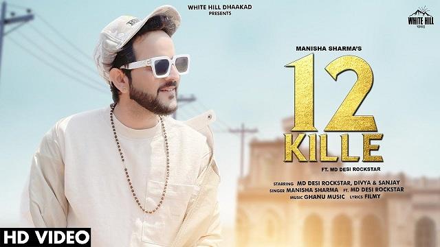 12 Kille Lyrics - Manisha Sharma | Md