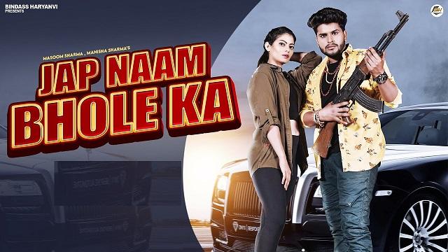 Jap Naam Bhole Ka Lyrics Masoom Sharma