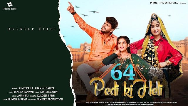 64 Pedi Ki Heli Lyrics Renuka Panwar