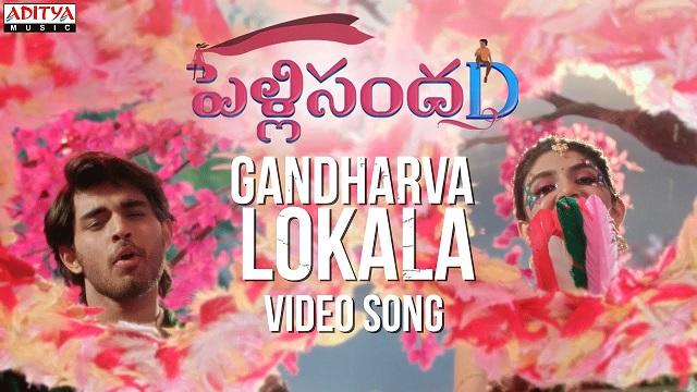Gandharva Lokala Lyrics - Pelli SandaD