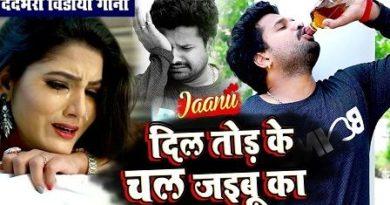 Jaanu Dil Tod Ke Chal Jaibu Ka Lyrics Ritesh Pandey